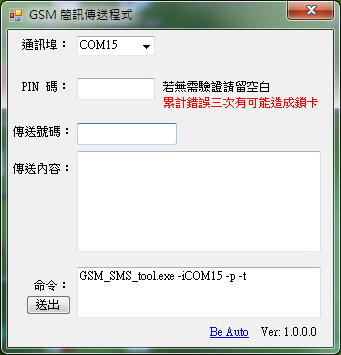 GSM_SMS_tool